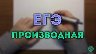 ПРОИЗВОДНАЯ ЕГЭ геометрический смысл (задача 7)🔴