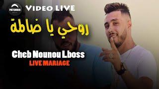 Cheb Nounou Lboss -Rohi Y'a Dalma - روحي يا ضالمة Ft Mahdi Villa Live 2021 reprise fethi lmanar