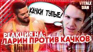 Реакция КАЧКА на... / Ларин ПРОТИВ КАЧКОВ тату и рэпа / Виталий Дан