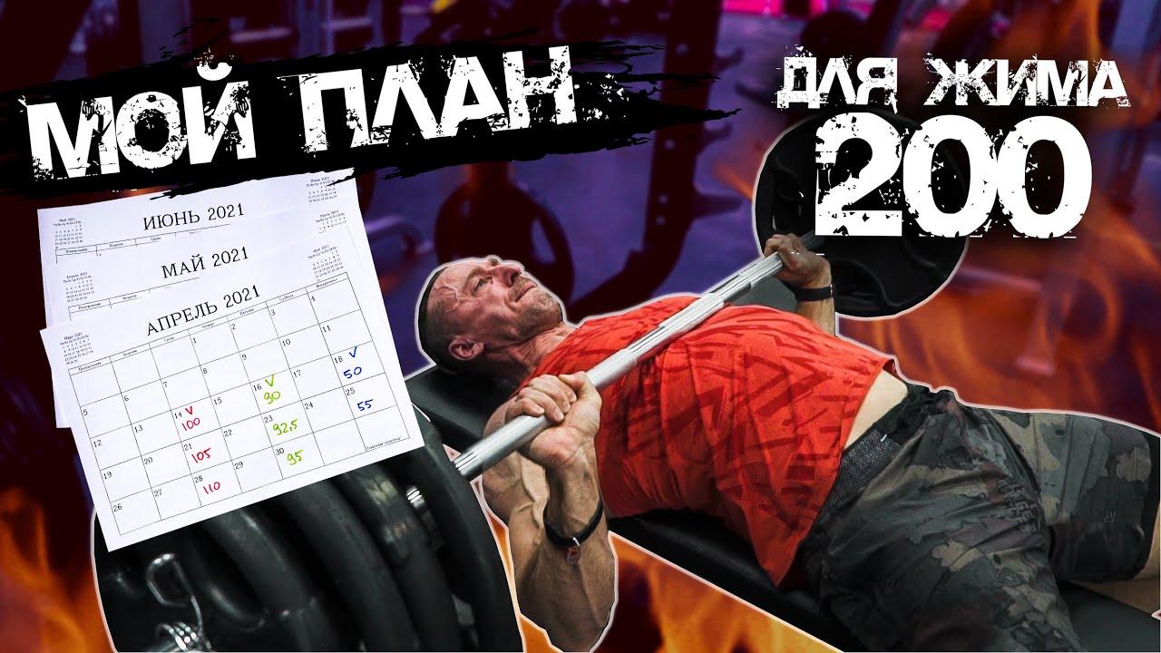 Мой план для жима 200 кг! Разбор цикла тренировок с упражнениями!