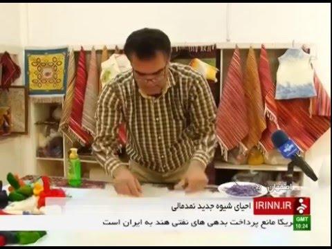 Iran Isfahan city, Namad Mali handicraft دست سازهاي نمدمالي اصفهان ايران