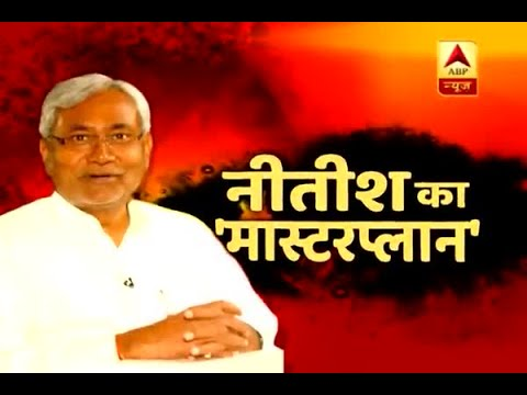 Jan Man: Know about Nitish Kumar's MASTERPLAN