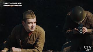 Отец Сталинграда: могила для бессмертных / Документальный. История. Оборона Могилёва
