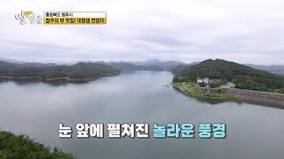 [충북 청주]  뷰 맛집 대공개! 대청댐 전망대