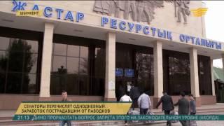 ЛЕНСК: Ленчане перечислят однодневную зарплату  в помощь пострадавшим от паводка районам