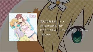 Subscribe!!! :D Anime: Sakura Trick (2014) Song: 喜びのあまり・・・ Composer: Ryosuke Nakanishi Album: TVアニメ「桜Trick」オリジナルサウンドトラック more I don't.
