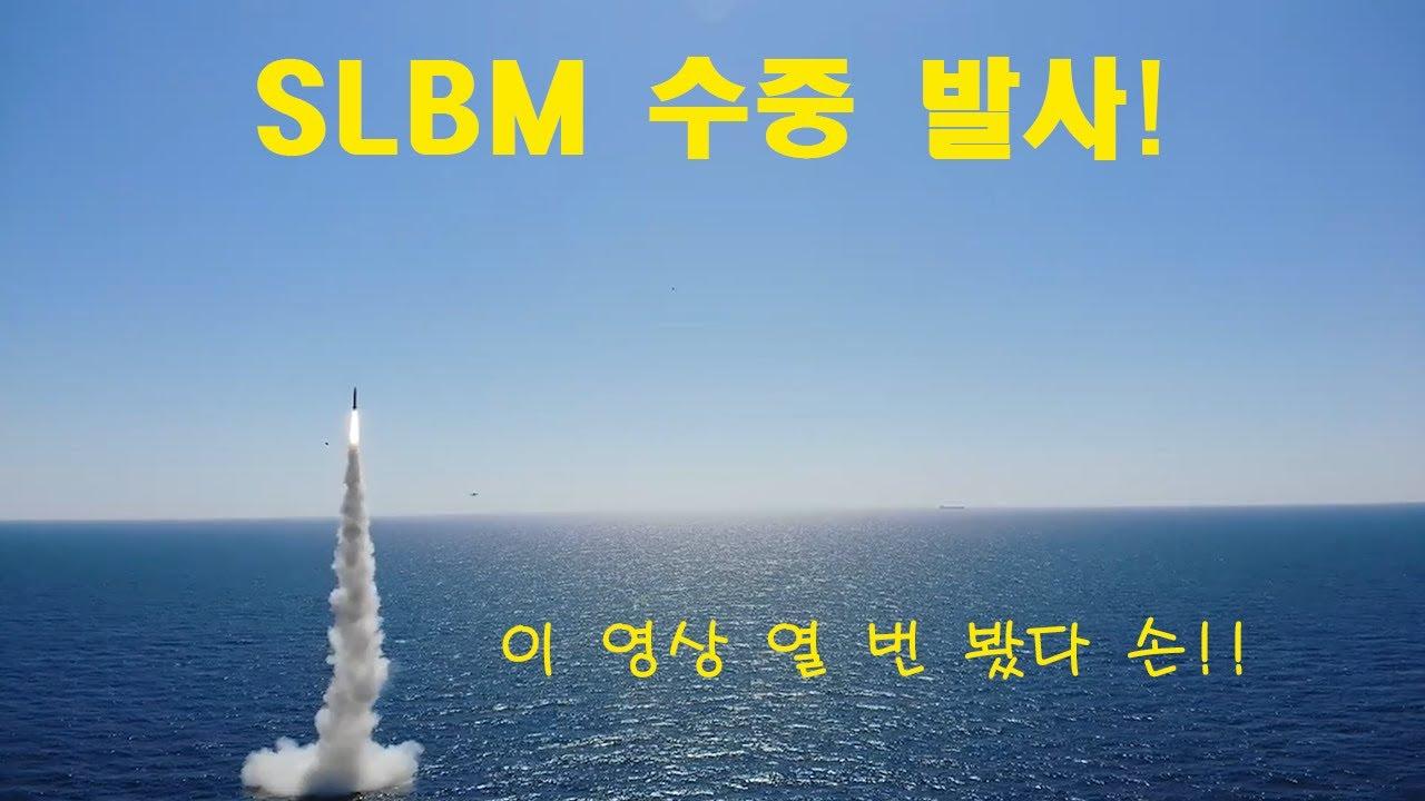 성공적으로 실시된 국내 최초의 SLBM에 대한 잠수함 발사