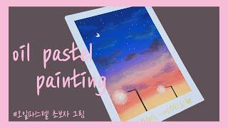오일파스텔 밤하늘| 가로등 밤하늘 | 초보자 그림|오일…