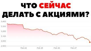 💀📉Обвал рынка акций, паника инвесторов и коронавирус 2020. Что делать с акциями?