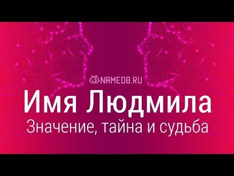 Значение имени Людмила: карма, характер и судьба