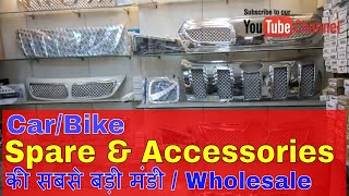 Spare Parts & Accessories Wholesale Market ! kashmiri Gate !