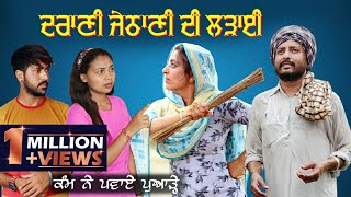ਦਰਾਣੀ ਜਠਾਣੀ ਦੀ ਲੜਾਈ | Dharnat Jhinjer | A Short Movie  | Haryau Wale | ft. @DESI MASTI PINDA WALE