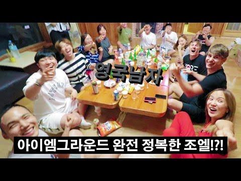 한국 술 게임 처음해본 영국남자!?!