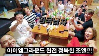 Crazy Korean Drinking Games!?!