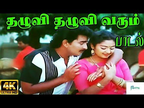 Thazhuvi Thazhuvi ||தழுவி தழுவி || S. P. B,S.Janaki  ||Love Duet H D Song
