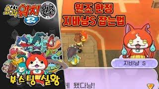 요괴워치2 원조 한정 지바냥S 잡는법 [부스팅TV] (요괴워치 2 진타 3DS / Yo-kai Watch 2)