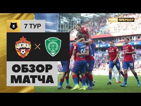 ЦСКА - Ахмат - 3:0. Обзор матча