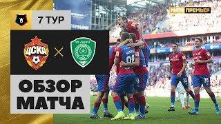 Фото ЦСКА - Ахмат - 30. Обзор матча