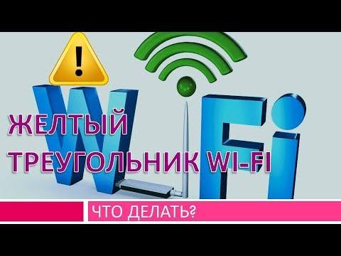 Восклицательный знак на Wifi.Жёлтый треугольник интернет.