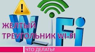 восклицательный знак на wifi.Жёлтый треугольник интернет