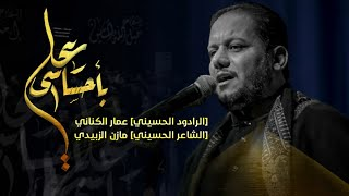 علي باحساسي | الملا عمار الكناني - حسينية الحاج عبد الزهره الفرطوسي - ميسان