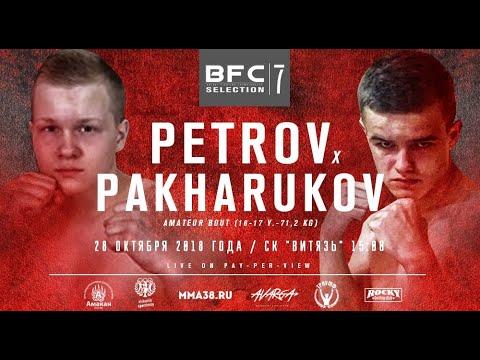 BFC Selection 7 Бой 2 Кирилл Пахаруков(Тайшет) VS (Усть-Илимск)Дмитрий Петров