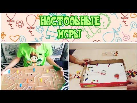 Настольные игры для детей // Чем занять ребенка на карантине?