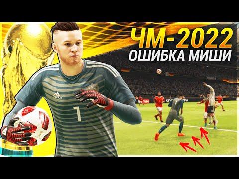 ДИКАЯ ОШИБКА СТЕНКИНА В 1/4 ФИНАЛА ЧМ-2022 - FIFA 19 КАРЬЕРА ЗА ВРАТАРЯ #72