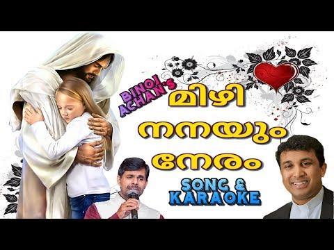 മിഴി നനയും നേരം Song & Karaoke | ക്രൂശിതനെ ഉത്ഥിതനെ | Fr. Binoj Mulavarickal Hits
