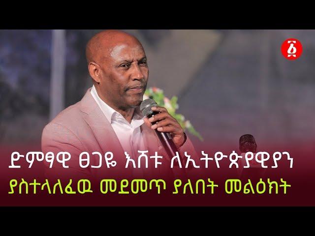 Artist Tsegaye Eshetu Amazing Message