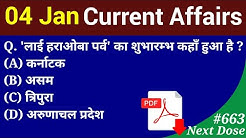 Next Dose #663 | 4 January 2020 Current Affairs | Daily Current Affairs | Current Affairs In Hindi