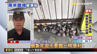 抓到了!西濱快速道掉鐵塊逾10公里 害6車慘爆胎