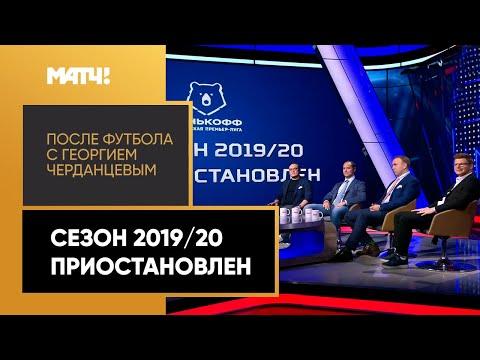 «После футбола с Георгием Черданцевым». Выпуск от 29.03.2020