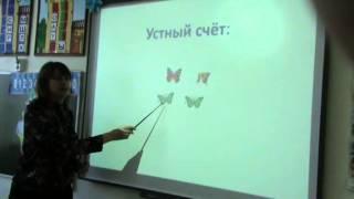 1 класс. Устный счет. Чуканова Светлана Владимировна.