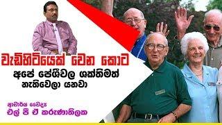 වැඩිහිටියෙක් වෙන කොට අපේ පේශීවල ශක්තිමත්බාවය නැතිවෙලා යනවා | Piyum Vila | 23-09-2019 | Siyatha TV Thumbnail