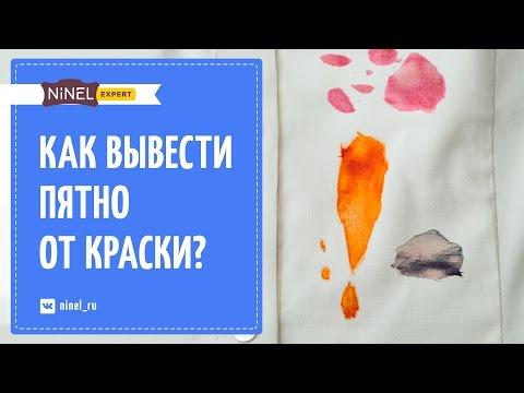 Как отстирать акварельную краску с одежды
