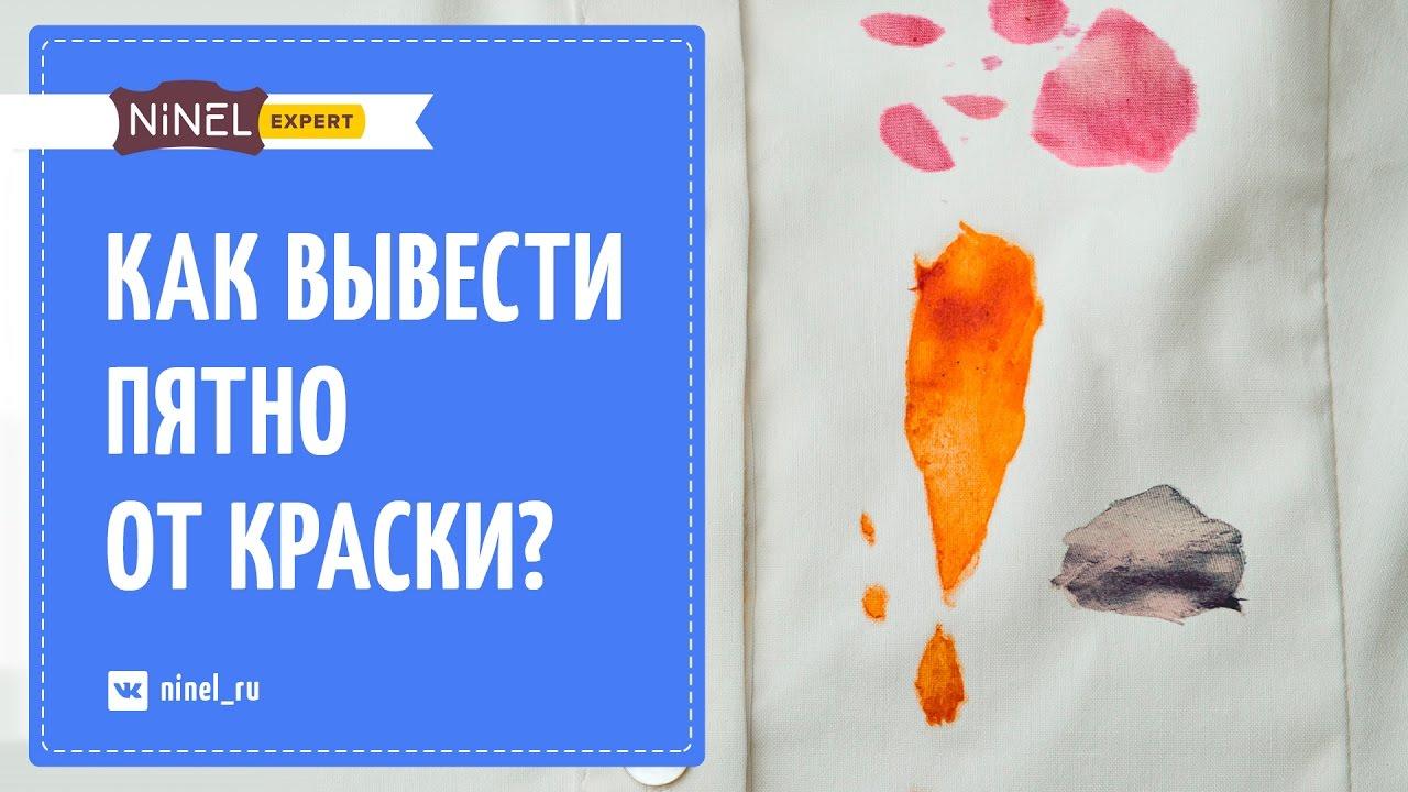 Чем можно вывести пятно от краски с куртки