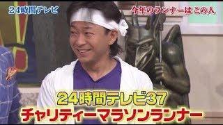 TOKIOのリーダー城島茂が2014年度24時間テレビで チャリティランナーと...