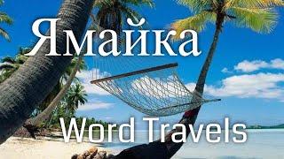 Ямайка. Мир в движении / Путешествия вокруг света / Jamaica. Word Travels