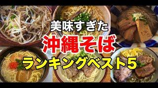 【沖縄そば】美味すぎた沖縄そばランキングベスト5