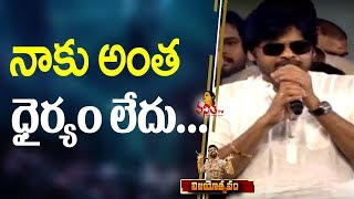Pawan Kalyan Emotional and Powerful Speech @ Ra...