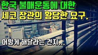 한국 불매운동에 대한 일본 세코 경제산업상의 황당한 요구. 어떻게 해달라는 건지...