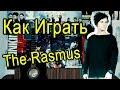 Как Играть The Rasmus Living In A World Without You Урок На Гитаре Для Начинающих mp3
