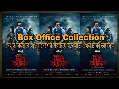 Dhaka Attack ঢাকা অ্যাটাক Box Office Collection Record Breaking Collection