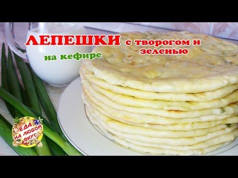 Видео Еда осетинские пироги москва