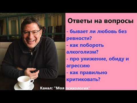 Михаил Лабковский Бывает ли любовь без ревности? Ответы на вопросы
