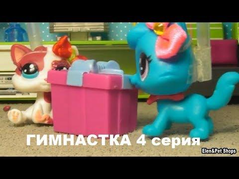 LPS: ГИМНАСТКА 4 серия