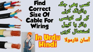 how to find cable size for house or industries in Urdu Hindi