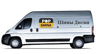 видео Купить шины Rosava с доставкой ? по Москве, области и России