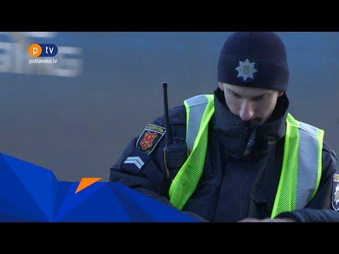 Полтавське ТБ: На Полтавщині не вистачає поліціянтів усіх служб
